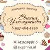 Евгения Улюмджиева