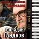 Геннадий Гладков - Собачий вальс (Джентльмены удачи)