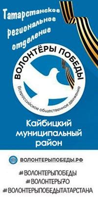 Волонтеры Победы Татарстана:Кайбицкий район   ВКонтакте