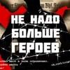 Спектакль «Не надо больше героев» 12 мая
