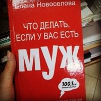Елена Новоселова фото №1