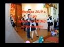 Приглашение на вечер встречи выпускников 2019 в МБОУ СОШ№2