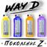 Way d