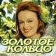 Дискотека 80-90 Х Русский - Золотое Кольцо - Я Не Колдунья