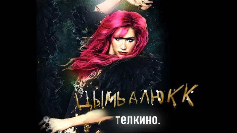 Цымbалюkk - Телкино. (feat. Ане4ка)