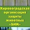 """Кировоградская организация защиты животных """"БИМ"""""""