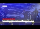«Опять 35». Юбилейный концерт Димы Билана в Ноябрьске