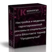 """Настройка и ведение таргетированной рекламы в социальной сети ВКонтакте (тариф """"Продвинутый&amp"""