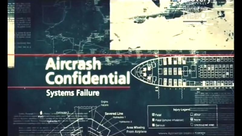 Авиакатастрофы совершенно секретно S02E04 Сбой в системе