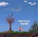 Рыжов Вячеслав | Москва | 15