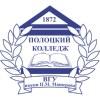 Полоцкий колледж ВГУ имени П.М. Машерова