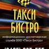 Такси Бистро, звони 411-633, 325-555