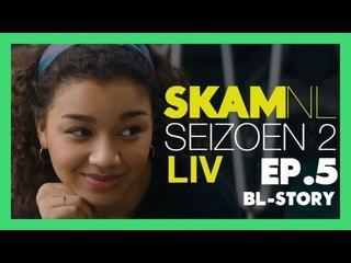 СТЫД: Голландия / SKAM: NL - 2 сезон 5 Эпизод (русские субтитры)