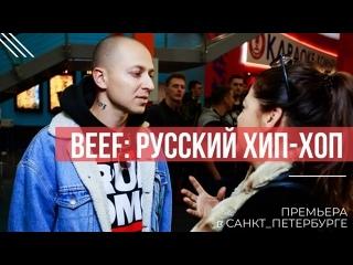 """Премьера фильма """"BEEF: РУССКИЙ ХИП-ХОП"""" в Питере"""