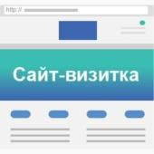 Сайт «Визитка»