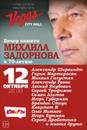 Персональный фотоальбом Михаила Задорнова