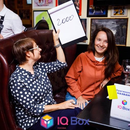 «IQ Box Москва - Игра №56 - 03/03/20» фото номер 16