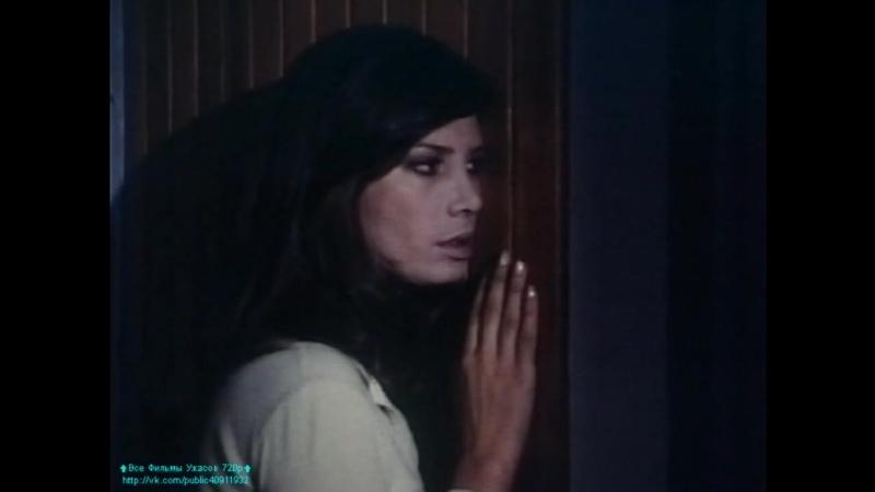 Дверь во тьму 1 Сосед Италия 1973г