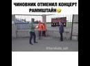 Чиновник Виталий Наливкин,отменил концерт группы Рамштайн Иб.mp4