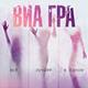 •Русские 90-х - Виа Гра