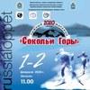 "Лыжный марафон ""Сокольи горы"" Russialoppet 2020"