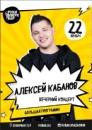 Алексей Кабанов фотография #20