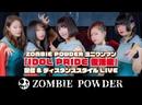 ZOMBIE POWDER - Mini One Man IDOL PRIDE Fukkatsu-hen Distance Style LIVE ZAIKO 19/07/2020