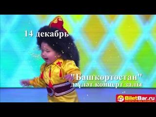 Промо Байык Гала