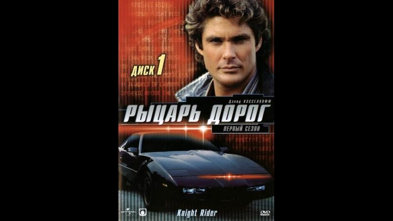 Рыцарь дорог сериал 1982 1986 1 сезон