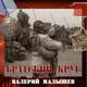 Шиншиллы - Идет солдат по городу