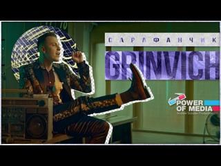 GRINVICH — Сарафанчик (Девочка в сарафане)