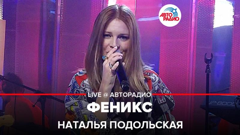 Наталья Подольская Феникс LIVE @ Авторадио