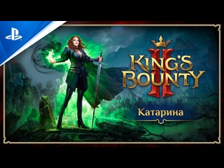 King's Bounty II | Трейлер персонажа Катарина | PS4