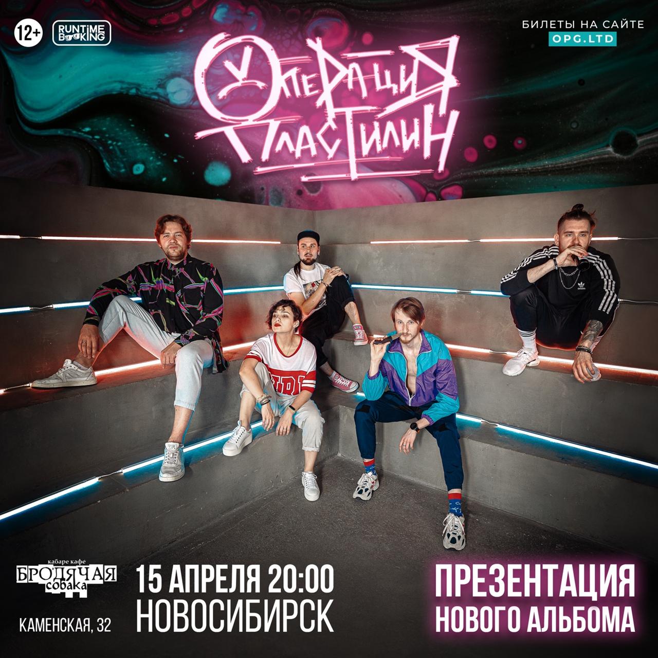 Афиша Новосибирск 15.04 - Операция Пластилин ОТМЕНА!