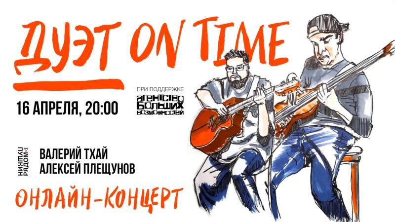 Дуэт On Time Валерий Тхай и Алексей Плещунов Онлайн концерт
