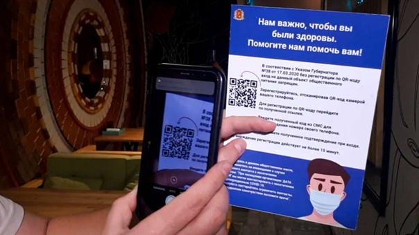 📱Введение QR-кодов в Нижневартовске отсрочили из-з...
