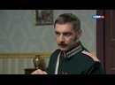 Я военный, а не приятный Последний янычар, 66-я серия