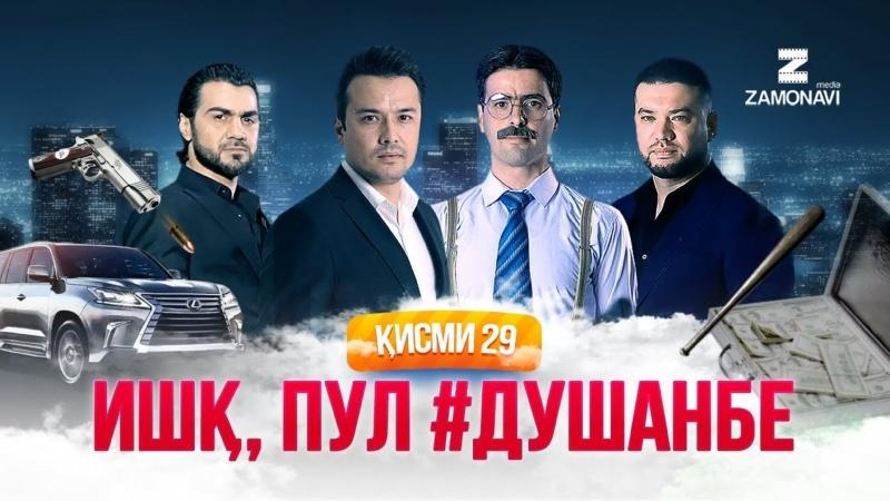 Ишк пул Душанбе сериали точики Кисми 29 Taswir PRO