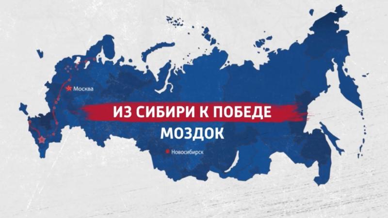 Из Сибири к Победе (2020) - Моздок   Эпизод 16