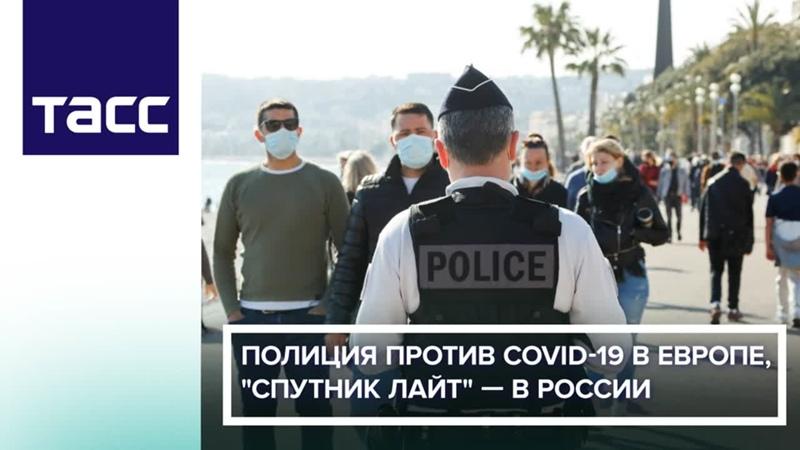 Полиция против коронавируса в Европе, Спутник Лайт — в России