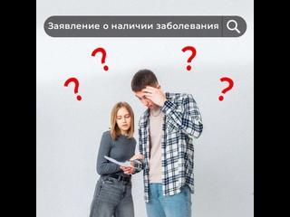 Заявление о наличии заболевания. Что это и нужно ли оно мне? 🤔