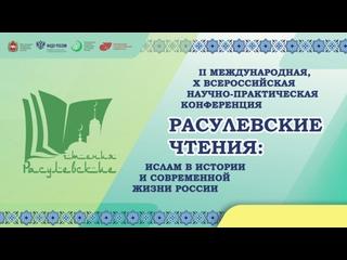 Форсайт-сессия группы стратегического видения «Россия - исламский мир»
