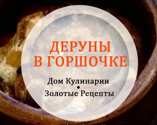 Деруны (драники) в горшочке с грибами и сметаной