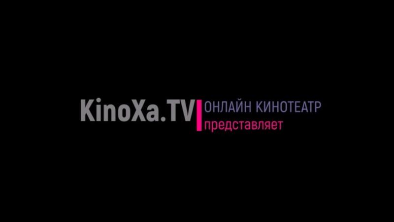 Лучшие блокбастеры HD Апрель 2021
