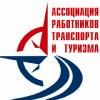 Ассоциация работников транспорта и туризма