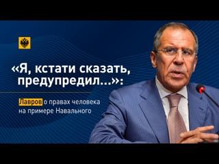 «Я, кстати сказать, предупредил…»: Лавров о правах человека на примере Навального