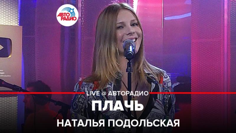 Наталья Подольская Плачь LIVE @ Авторадио
