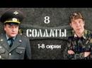 Солдаты, 8 сезон, 1-8.серии из 16, комедия, драма, Россия, 2006