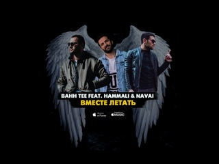 Bahh Tee feat. HammAli  Navai - Вместе летать (2017)