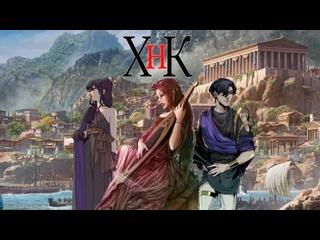 Древнегреческий ваншот и тонущий остров